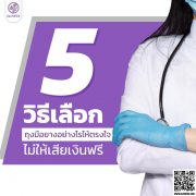 5 วิธี เลือกซื้อถุงมือยางยังไง ให้ตรงใจไม่เสียเงินฟรี